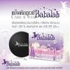 แป้งเค้กทูเวย์ บาบาร่า Babalah Cake 2 Way กันเหงื่อกันน้ำ  (14g)