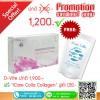 D-Vite Extra (ดีไวท์ เอ็กตร้า) แถมทันที iCare Colla คอลลาเจนเพียว มูลค่า 1250 บาท EMS ฟรี