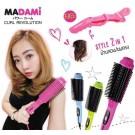 Madami Curl Revolution หวีแปรงที่มียอดขาดอันดับหนึ่ง เลือกหวีแปรงไฟฟ้าคุณภาพต้องมาดามิ