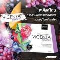 Vene veneka Vicenza Stemcell เวเน่ บำรุงผิวจากภายใน ยกระดับผิวเนียนใส 1 กล่อง(บรรจุ15ซอง/กล่อง)