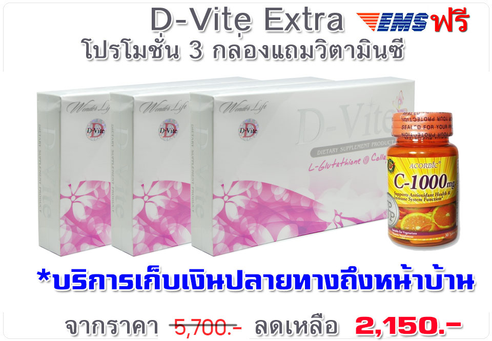 d-vite promotion 3 box