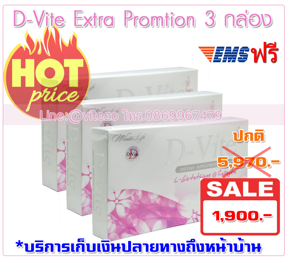 d-vite new promotions
