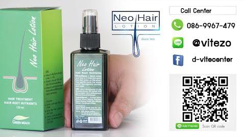 Neo Hair Lotion นีโอแฮร์โลชั่น