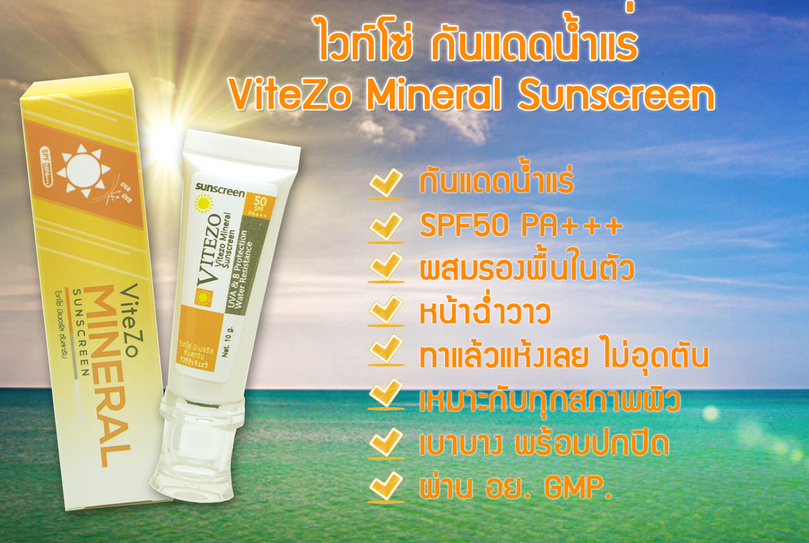 Vitezo mineral sunscreen